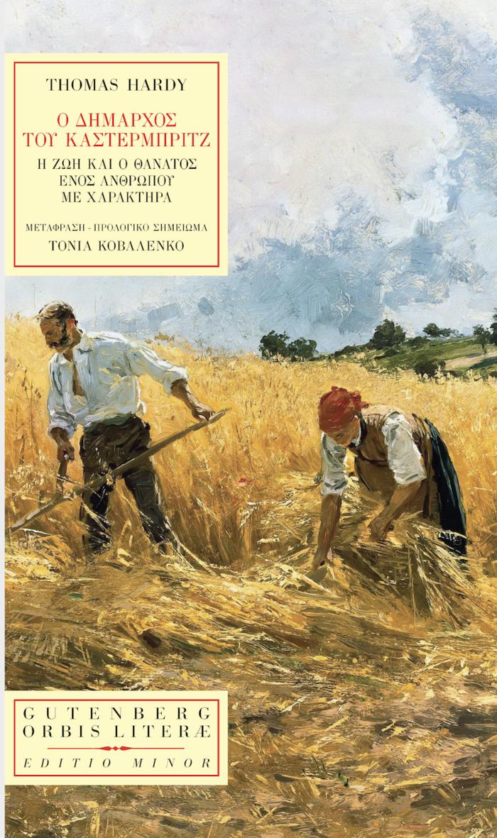 ΤOC BOOKS: Kοινωνική δικαιοσύνη, Τόμας Χάρντι και Τζούνα Μπαρνς - εικόνα 2