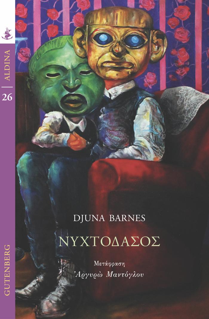 ΤOC BOOKS: Kοινωνική δικαιοσύνη, Τόμας Χάρντι και Τζούνα Μπαρνς - εικόνα 3