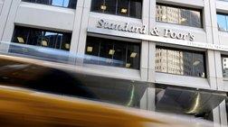 Ο S&P ανακοίνωσε την αναβάθμιση του αξιόχρεου ελληνικών τραπεζών