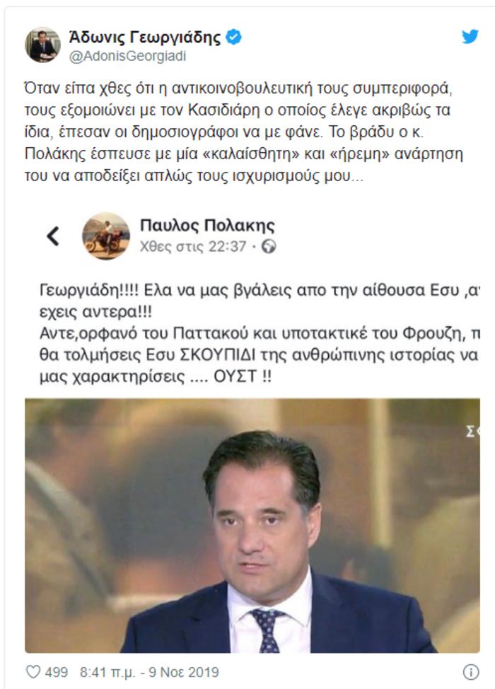 Άδωνις: Είσαι σύγχρονος Κασιαδιάρης - Πολάκης: Άντε ορφανό του Παττακού