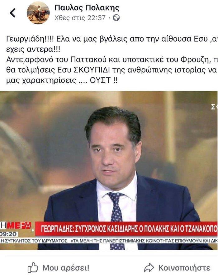 Άδωνις: Είσαι σύγχρονος Κασιαδιάρης - Πολάκης: Άντε ορφανό του Παττακού - εικόνα 2