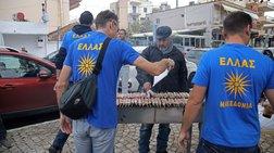 Mε ...40 «μακεδονομάχους» το ακροδεξιό μπάρμπεκιου στα Διαβατά