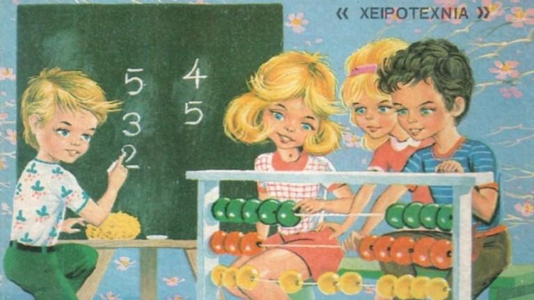 Να μαθαίνω γράμματα: Σχολικά βιβλία μισού αιώνα 1900 - 1950