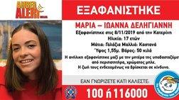 eksafanistike-17xroni-mazi-me-ti-mitera-tis