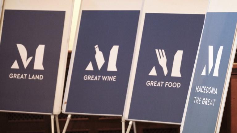 Το εμπορικό σήμα για τα Μακεδονικά προϊόντα