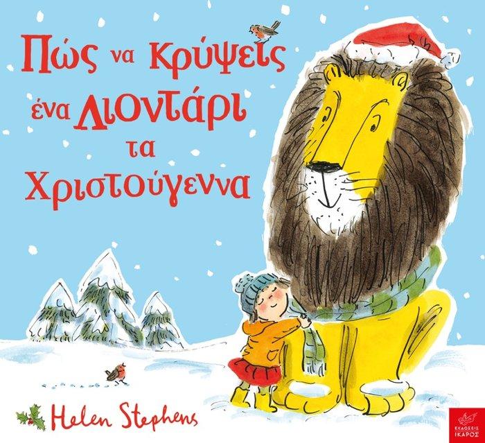 TOC BOOKS: Βιβλικές μορφές κι ένα ... λιοντάρι για τα φετινά Χριστούγεννα - εικόνα 3