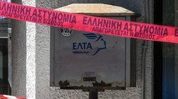analipsi-euthunis-gia-epithesi-se-atm-kai-astunomiko-tmima
