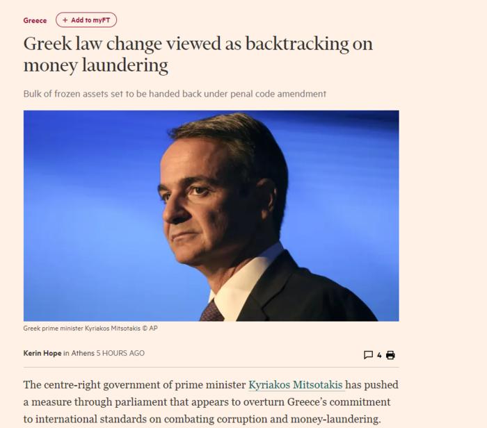 Πολιτικές φωτιές άναψε το δημοσίευμα των Financial Times