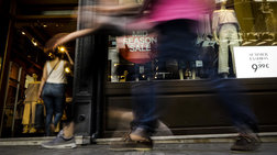 Eurostat: Στο -0,3% ο ετήσιος πληθωρισμός στην Ελλάδα τον Οκτώβριο