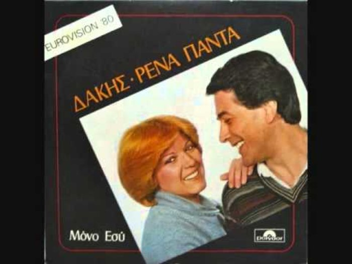 ΄Εφυγε από τη ζωή η τραγουδίστρια, Ρένα Πάντα