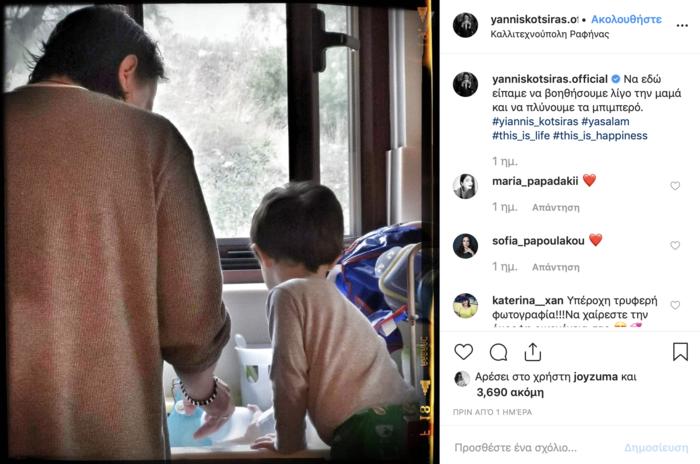 Γιάννης Κότσιρας: Η φωτογραφία με τον γιο του «έριξε» το Instagram
