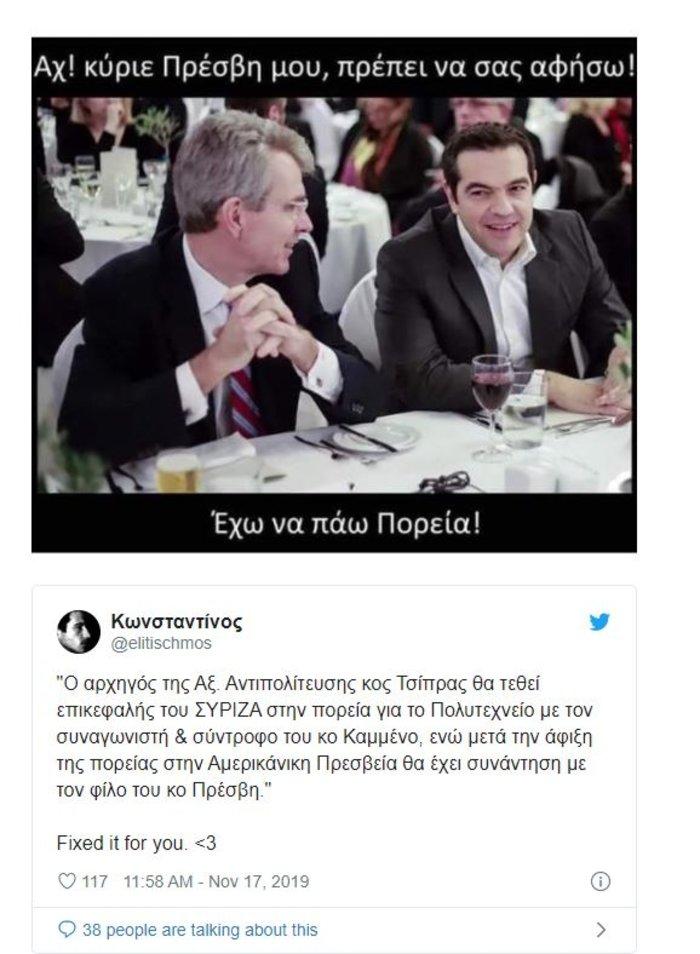 """""""Τα σπάει"""" το Twitter για τον διαδηλωτή Τσίπρα"""