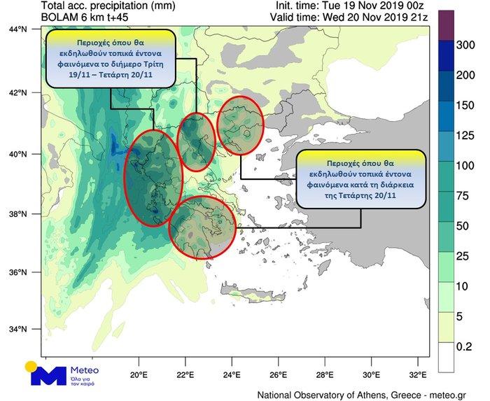 Στο χάρτη που ακολουθεί επισημαίνονται οι περιοχές οι οποίες αναμένουμε να δεχτούν τις περισσότερες βροχοπτώσεις το διήμερο