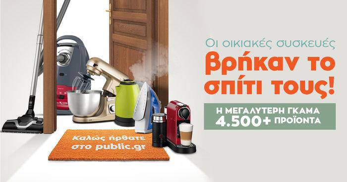 Οι μικρές οικιακές συσκευές βρήκαν το σπίτι τους στο Public.gr