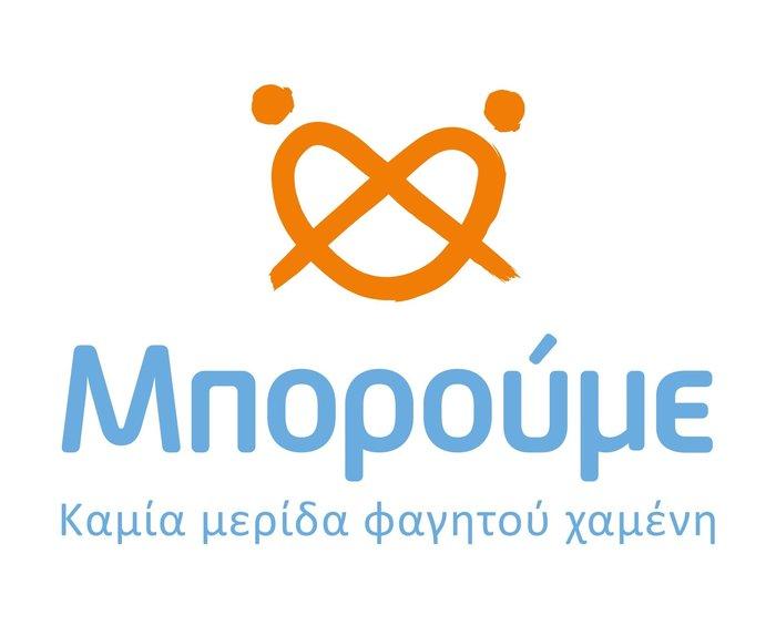 «Μπορούμε» - ΑΒ Βασιλόπουλος: Συμμαχία για τη Μείωση Σπατάλης Τροφίμων - εικόνα 3
