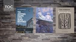 toc-books-swti-triantafullou-marw-douka-kai-toni-morison