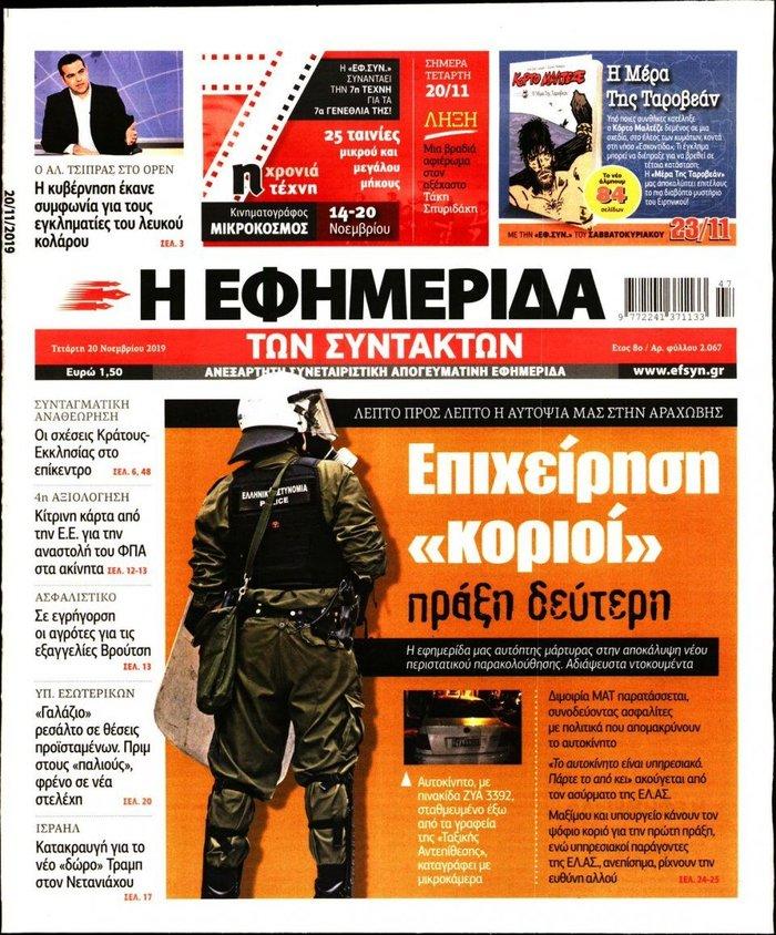 Απάντηση ΕΛΑΣ στην ΕφΣυν: Δεν γίνονται παρακολουθήσεις πολιτών