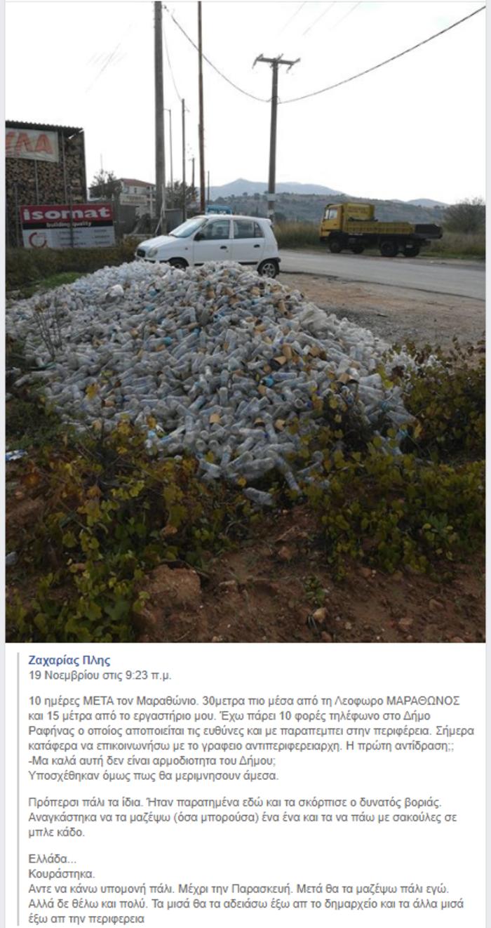 Εικόνες ντροπής στη Ραφήνα: Βουνό τα πλαστικά μπουκάλια