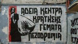 """""""Μπαχαλάκηδες"""": Το υπόγειο της ΑΣΟΕΕ μας ανήκει"""
