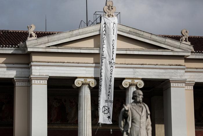 Οι αντιεξουσιαστές ανήρτησαν πανό στα Προπύλαια - εικόνα 2