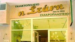 Μια βόλτα στο καλύτερο και παλιότερο γαλακτοπωλείο της Αθήνας