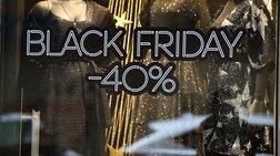 Black  Friday: Μία ημέρα γιορτής του εμπορίου για όλους