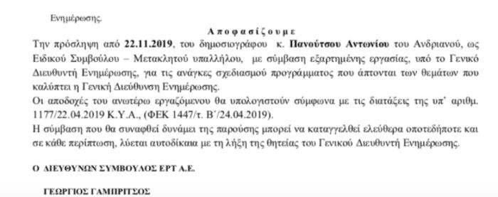 Ο Αντώνης Πανούτσος προσλαμβάνεται στην ΕΡΤ ως ειδικός σύμβουλος
