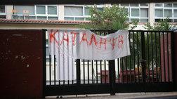 Βουλευτές ΣΥΡΙΖΑ: Όχι δικογραφία για τους καταληψίες μαθητές στην Περαία