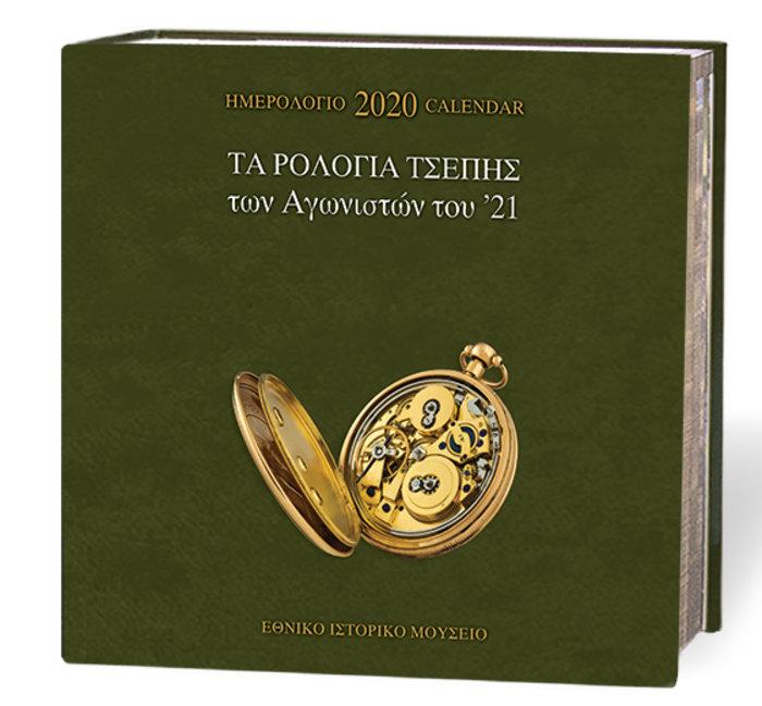 Τα ρολόγια τσέπης των Αγωνιστών του '21 σε ένα ημερολόγιο