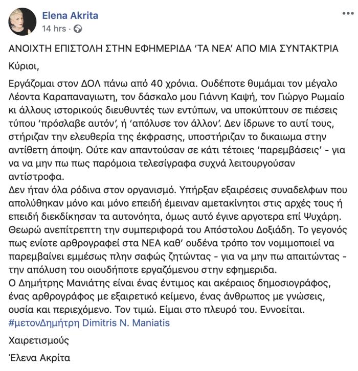 Η Έλενα Ακρίτα παίρνει θέση για την κόντρα Δοξιάδη - Μανιάτη