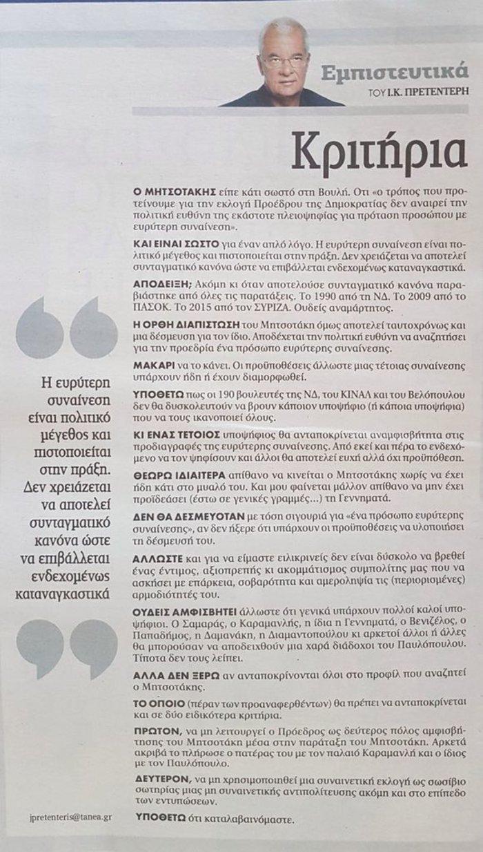 Ο Πρετεντέρης απορρίπτει Παυλόπουλο για ΠτΔ - Ποιους προτείνει