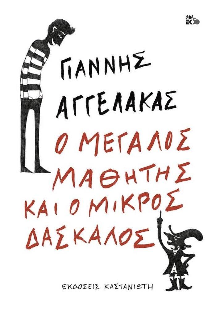 TOC BOOKS: Πως βγήκε ο χρυσός εκτός Ελλάδας στην Κατοχή κι άλλες ιστορίες