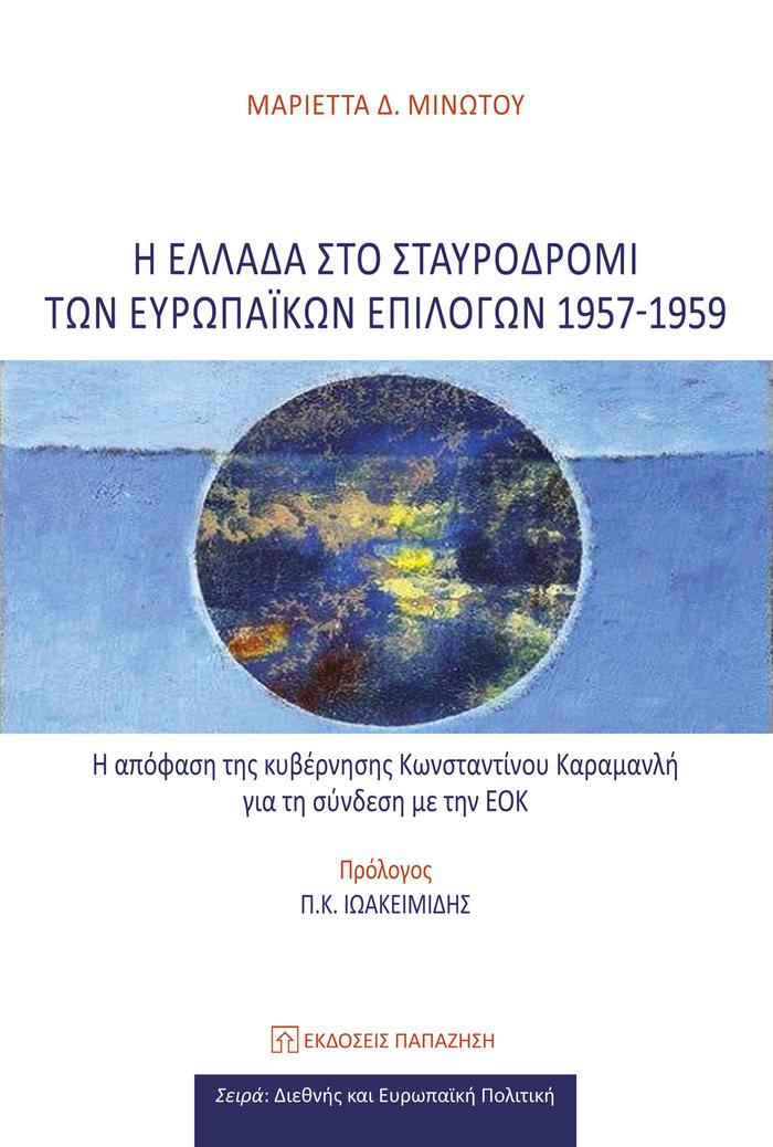 TOC BOOKS: Πως βγήκε ο χρυσός εκτός Ελλάδας στην Κατοχή κι άλλες ιστορίες - εικόνα 2