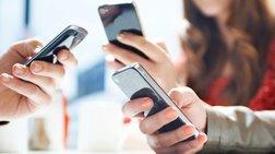 Ερευνα-σοκ: Ενας στους 4 νέους εθισμένος με το κινητό του
