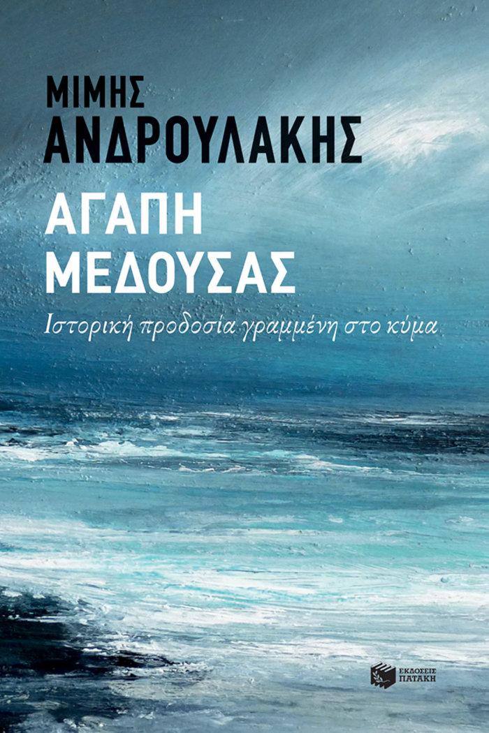 Το νέο βιβλίο του Μίμη Ανδρουλάκη για το κίνημα του Ναυτικού το 1973