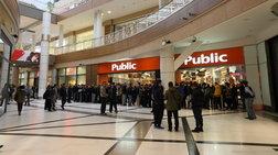 Οι επικές Black Friday προσφορές του Public κορυφώνονται σήμερα