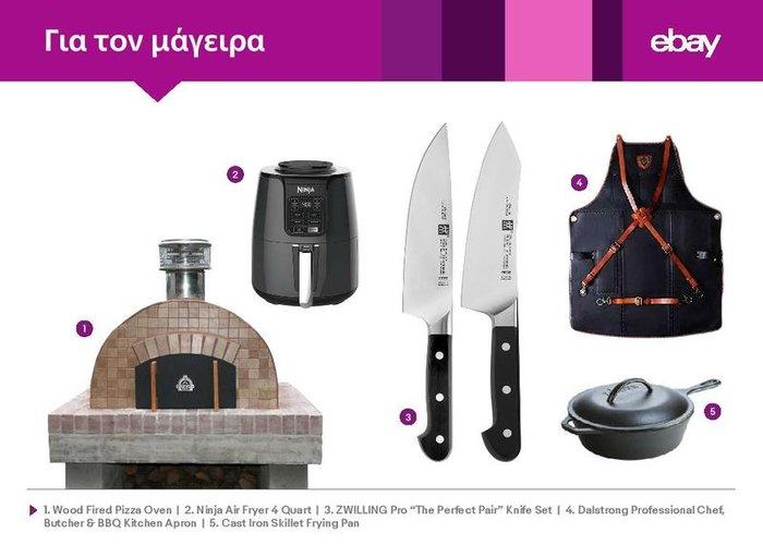 eBay: Οδηγός αγορών με τα πιο μοδάτα δώρα & τις πιο ελκυστικές ιδέες - εικόνα 3