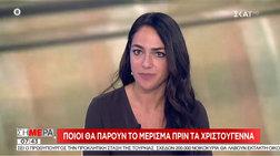 Μιχαηλίδου: Από 500 έως 1.000 ευρώ το κοινωνικό μέρισμα - πότε θα δοθεί