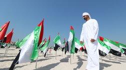 Η ημέρα που «γεννήθηκαν» τα Ηνωμένα Αραβικά Εμιράτα