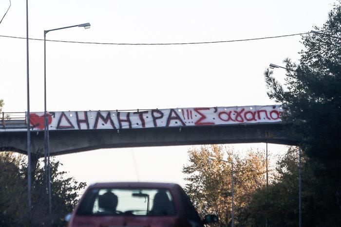 Ερωτευμένος σήκωσε τεράστιο πανό στην Εθνική οδό: «Δήμητρα σ' αγαπάω» - εικόνα 2