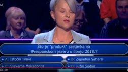 Ερώτηση για τη Συμφωνία των Πρεσπών στον «Εκατομμυριούχο» της Κροατίας