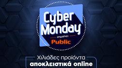 Θες τιμές Black Friday και σήμερα; Κάνε τα ψώνια σου την Cyber Monday