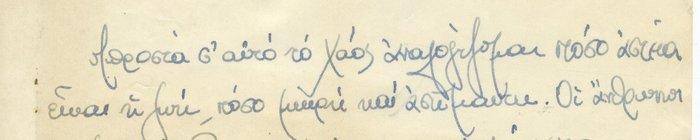 Στο φως αρχείο με ανέκδοτες σημειώσεις του Γ. Κρανιδιώτη