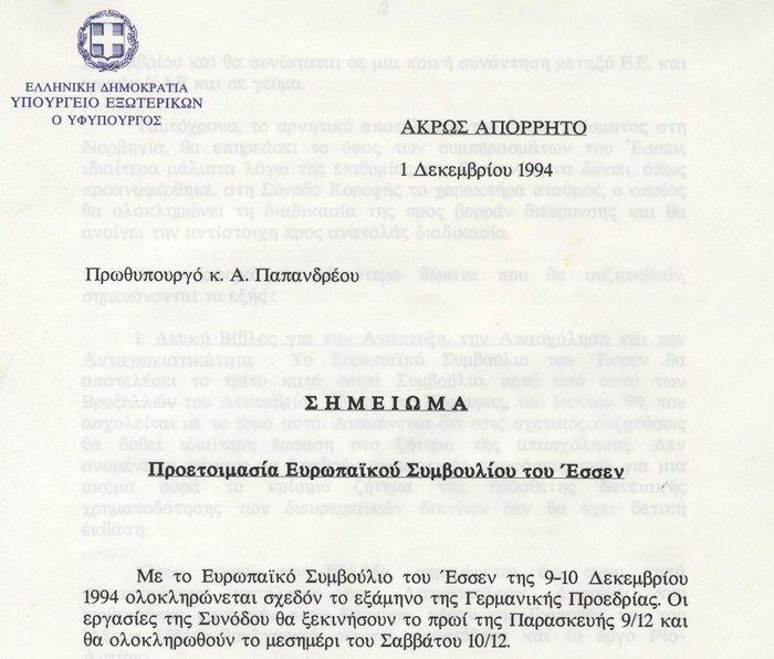 Στο φως αρχείο με ανέκδοτες σημειώσεις του Γ. Κρανιδιώτη - εικόνα 2