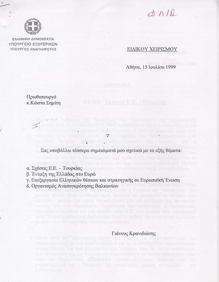 Στο φως αρχείο με ανέκδοτες σημειώσεις του Γ. Κρανιδιώτη - εικόνα 3