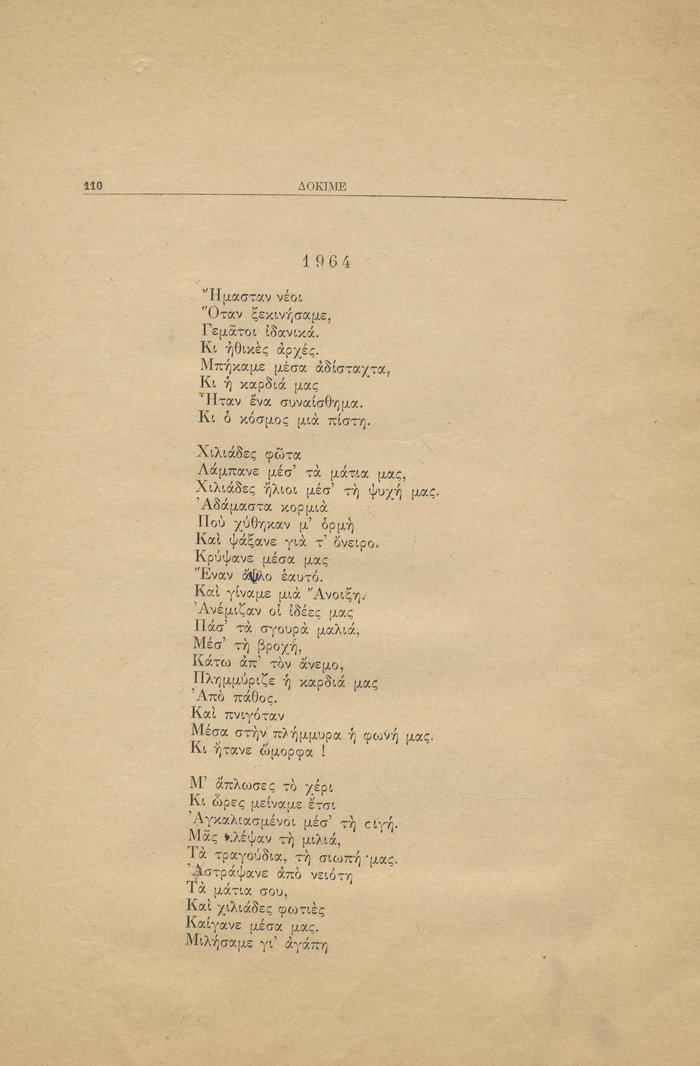 Στο φως αρχείο με ανέκδοτες σημειώσεις του Γ. Κρανιδιώτη - εικόνα 5