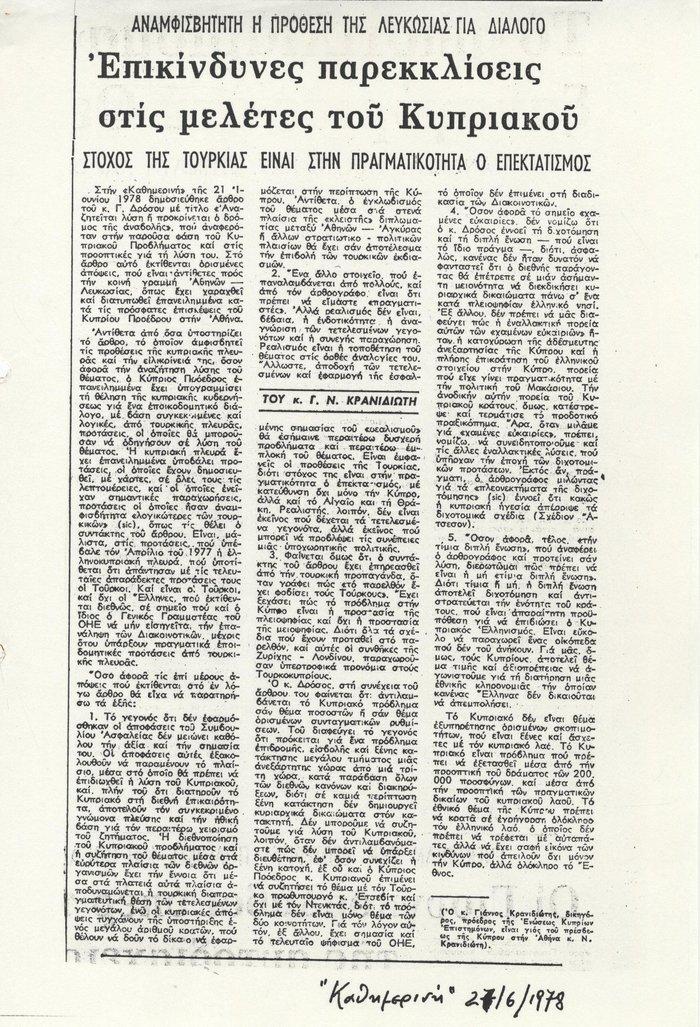 Στο φως αρχείο με ανέκδοτες σημειώσεις του Γ. Κρανιδιώτη - εικόνα 6