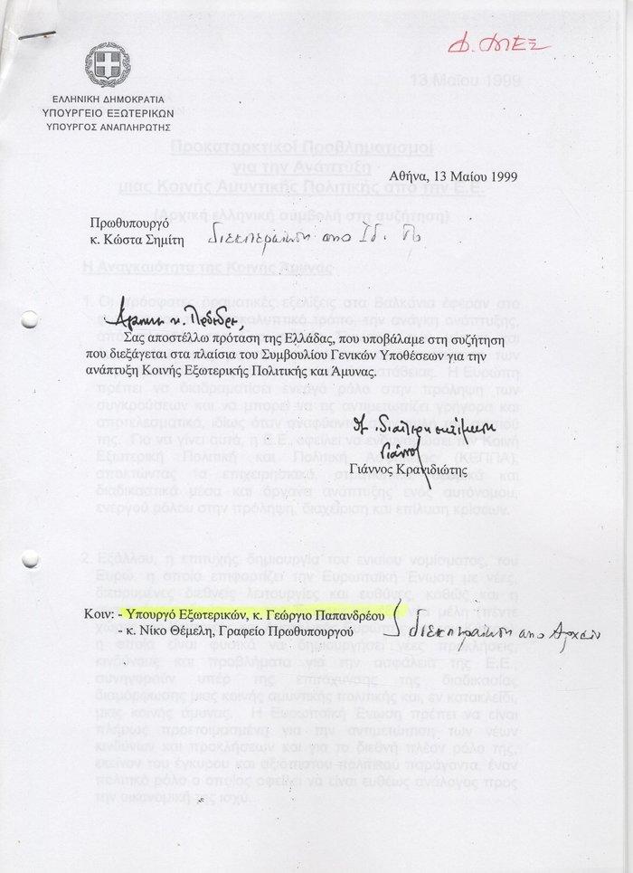 Στο φως αρχείο με ανέκδοτες σημειώσεις του Γ. Κρανιδιώτη - εικόνα 8