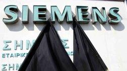 Γερμανικά ΜΜΕ για Siemens: Απόφαση έκπληξη, αμφιλεγόμενη δίκη