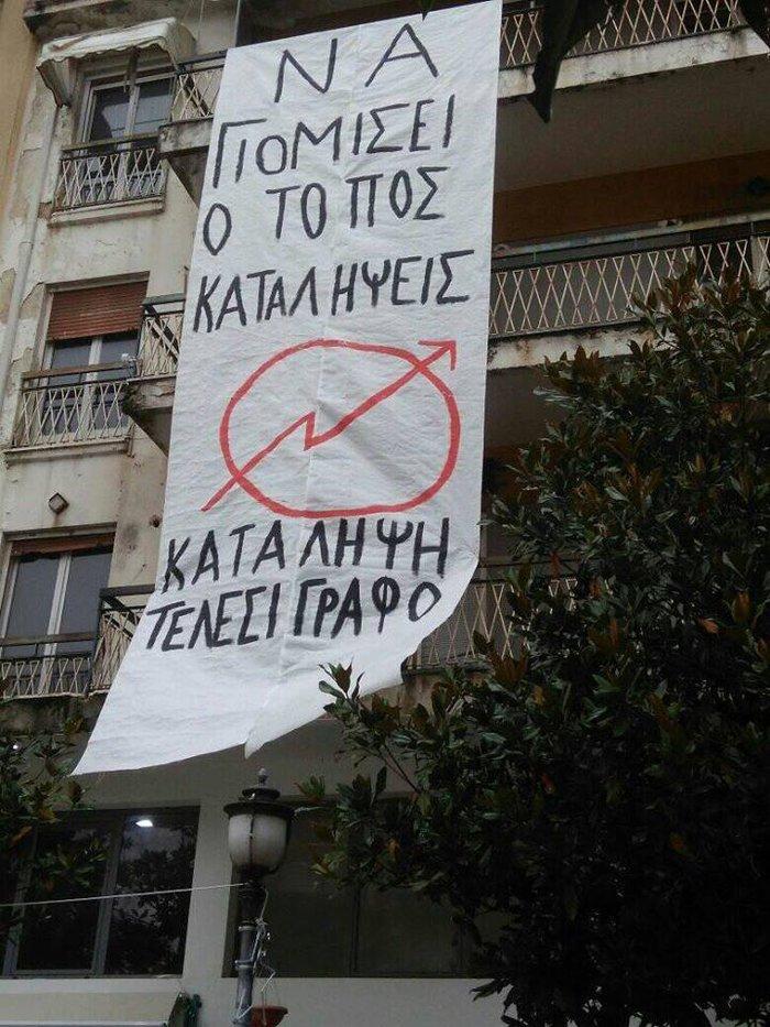 Ιωάννινα: Επέμβαση της Αστυνομίας σε κατάληψη -14 προσαγωγές [εικόνες] - εικόνα 2